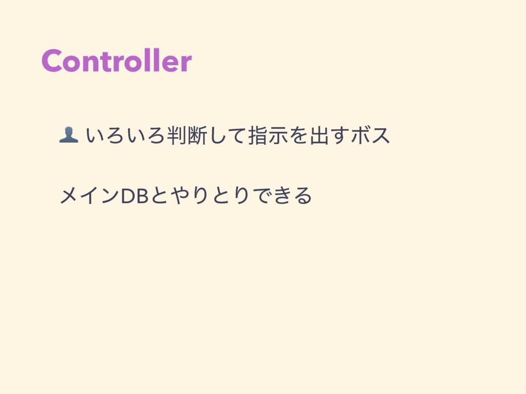 Controller  ͍Ζ͍Ζஅͯ͠ࢦࣔΛग़͢Ϙε ϝΠϯDBͱΓͱΓͰ͖Δ