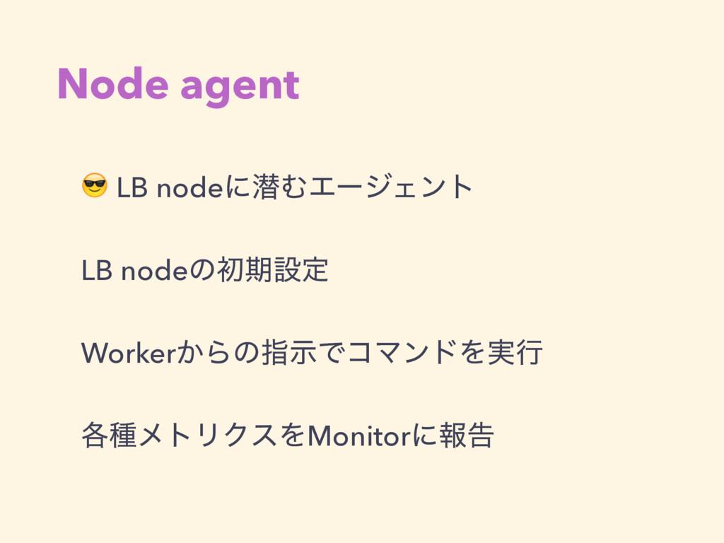 Node agent  LB nodeʹજΉΤʔδΣϯτ LB nodeͷॳظઃఆ Worke...