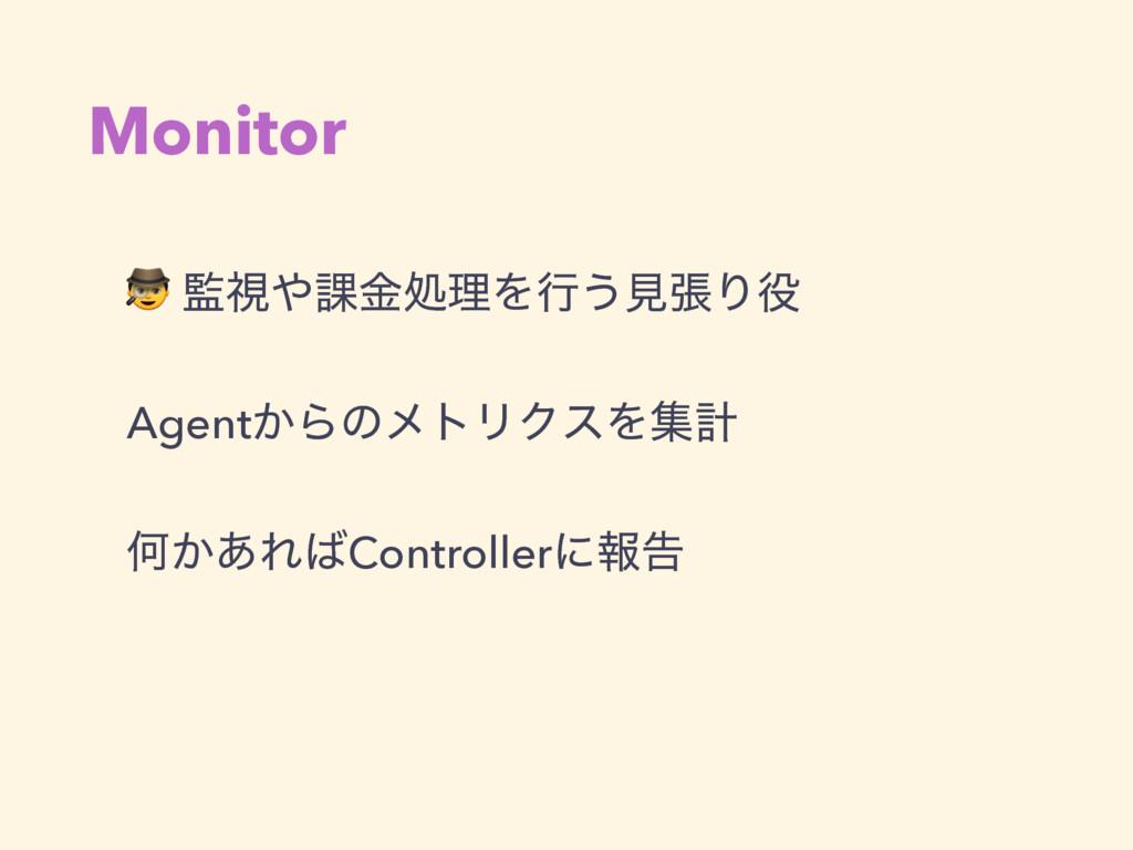 Monitor  ࢹ՝ۚॲཧΛߦ͏ݟுΓ Agent͔ΒͷϝτϦΫεΛूܭ Կ͔͋ΕC...
