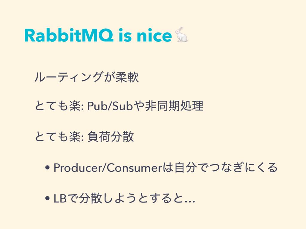 RabbitMQ is nice ϧʔςΟϯά͕ॊೈ ͱͯ΋ָ: Pub/Sub΍ඇಉظॲཧ ...