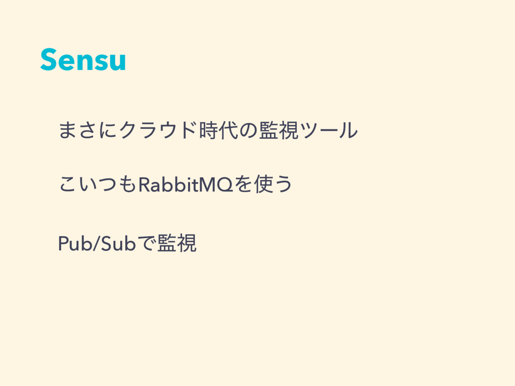 Sensu ·͞ʹΫϥυͷࢹπʔϧ ͍ͭ͜RabbitMQΛ͏ Pub/SubͰࢹ