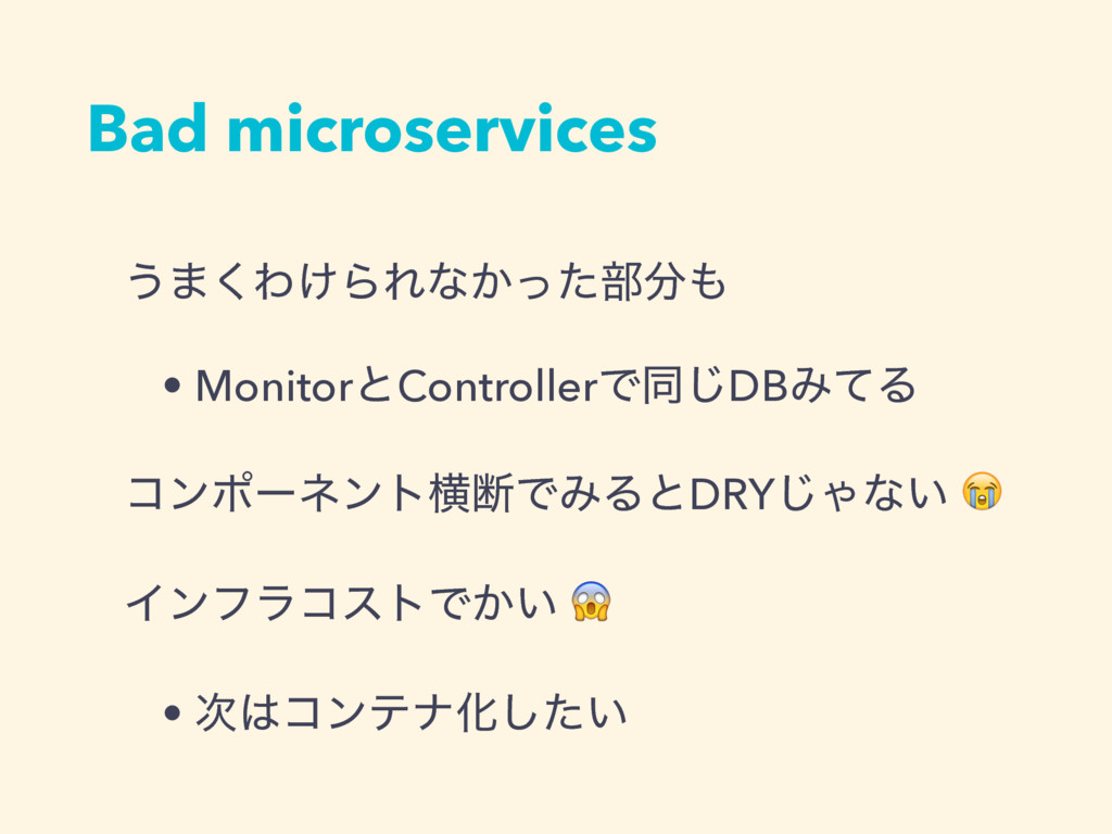 Bad microservices ͏·͘Θ͚ΒΕͳ͔ͬͨ෦෼΋ • MonitorͱCont...
