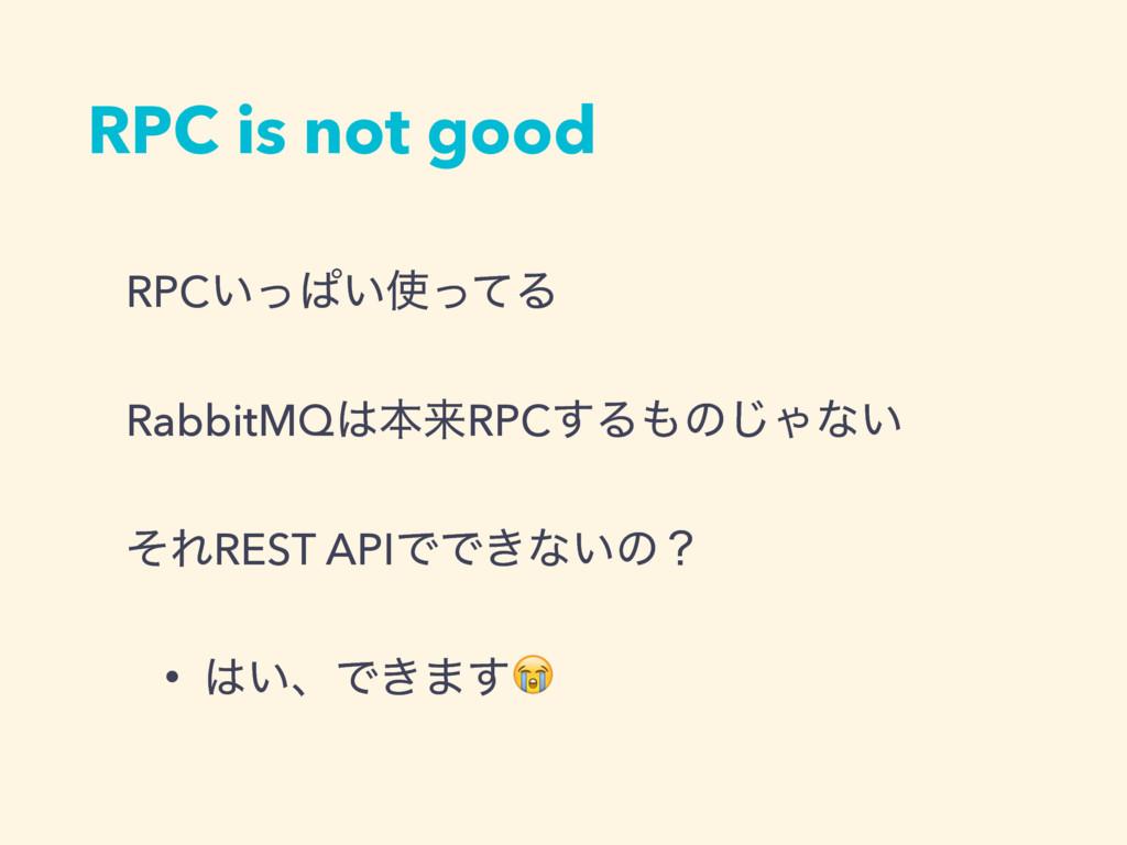 RPC is not good RPC͍ͬͺ͍ͬͯΔ RabbitMQຊདྷRPC͢Δͷ͡...