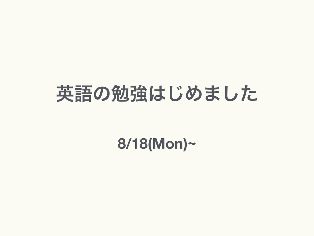 ӳޠͷษڧ͡Ί·ͨ͠ 8/18(Mon)~