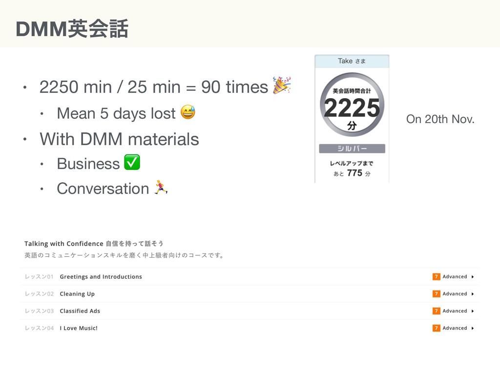 DMMӳձ • 2250 min / 25 min = 90 times   • Mean ...