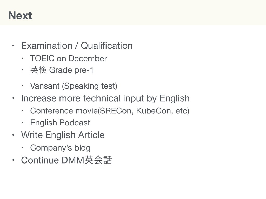 Next • Examination / Qualification  • TOEIC on D...