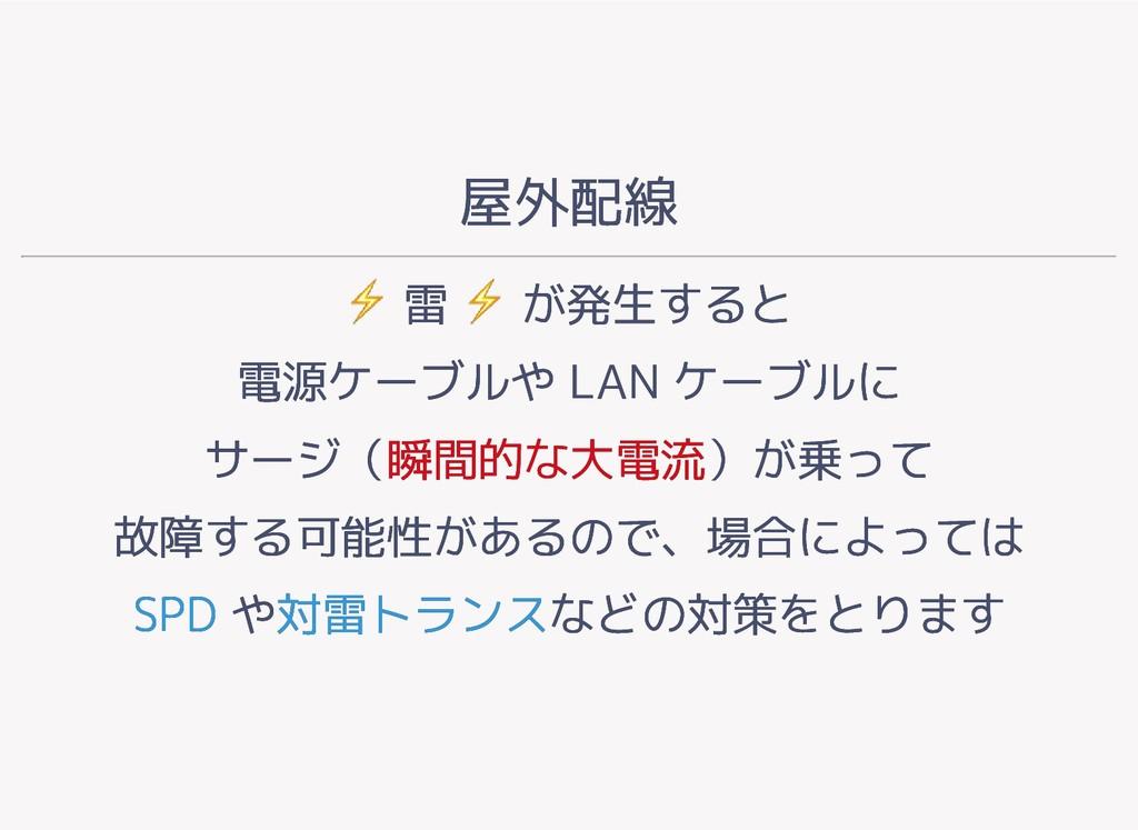 屋外配線 屋外配線 ⚡ 雷 ⚡ が発生すると ⚡ 雷 ⚡ が発生すると 電源ケーブルや LAN...