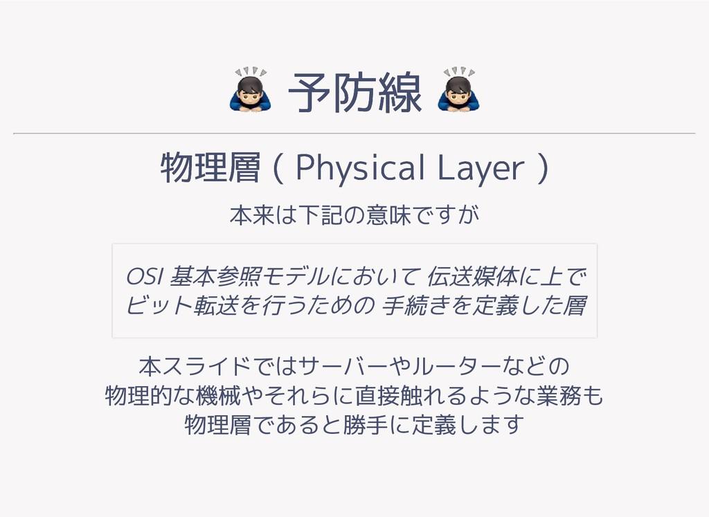 予防線 予防線 物理層 ( Physical Layer ) 物理層 ( Physical L...