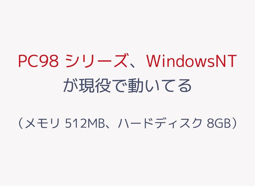 PC98 シリーズ PC98 シリーズ、 、WindowsNT WindowsNT が現役で動...