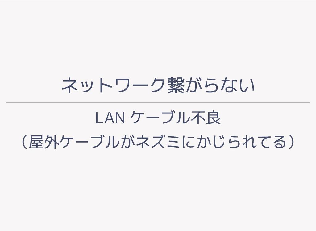 ネットワーク繋がらない ネットワーク繋がらない LAN ケーブル不良 LAN ケーブル不良 (...