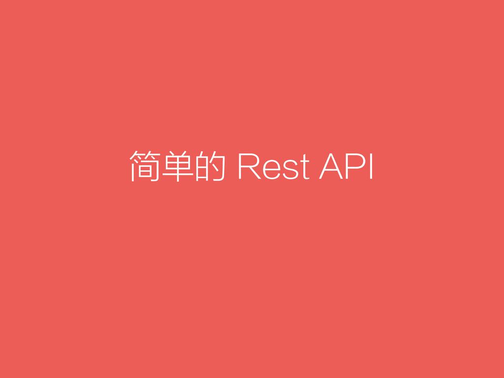 简单的 Rest API