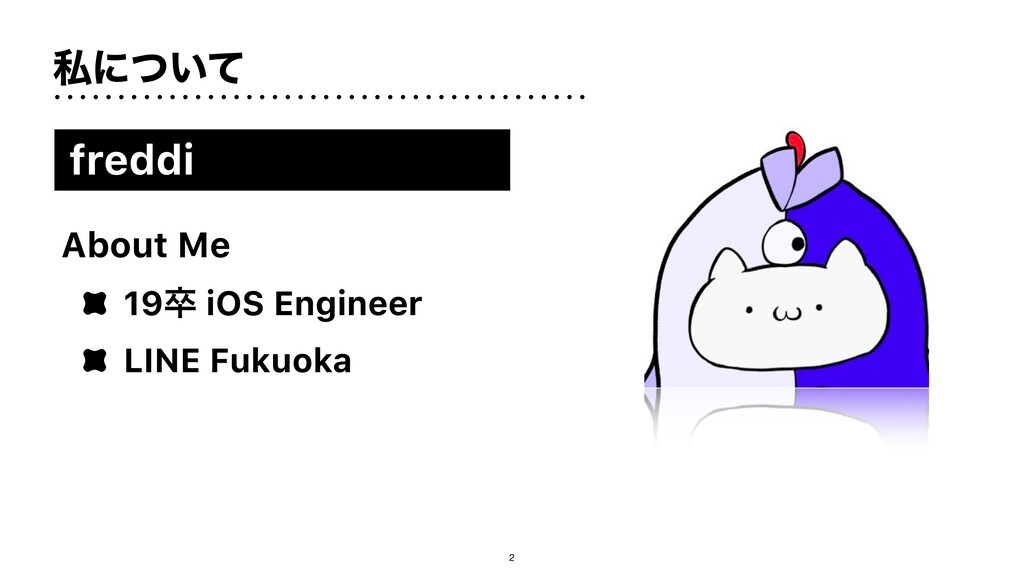 ࢲʹ͍ͭͯ About Me 19ଔ iOS Engineer LINE Fukuoka fr...