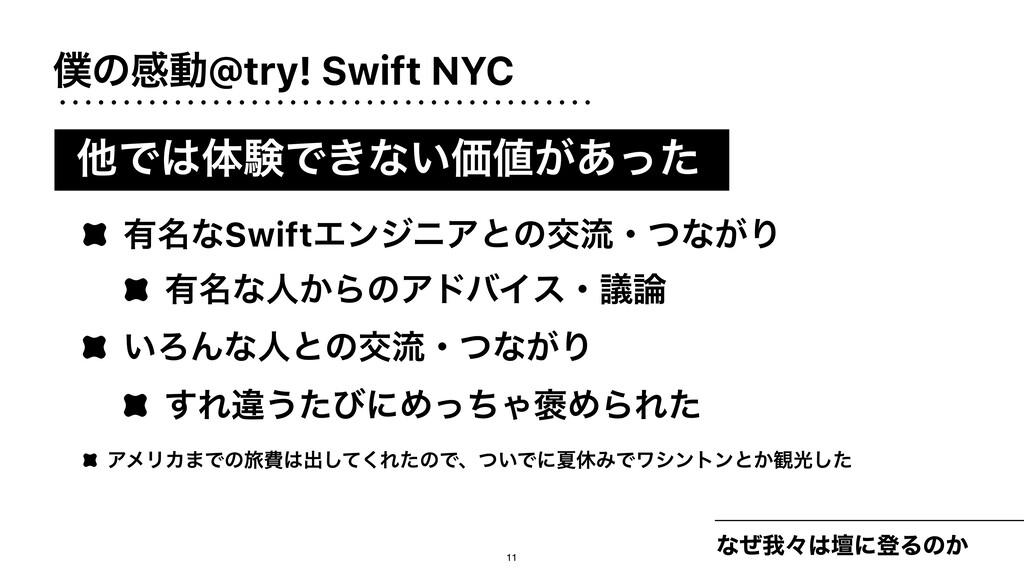 ͷײಈ@try! Swift NYC ͳͥզʑஃʹొΔͷ͔ ༗໊ͳSwiftΤϯδχΞͱͷ...