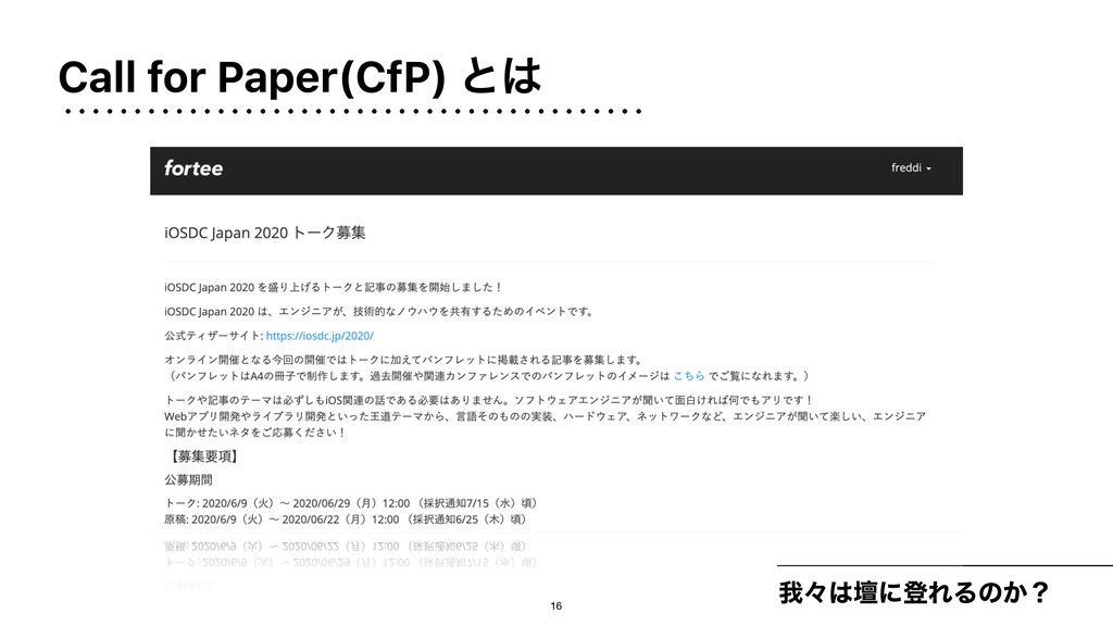 Call for Paper(CfP) ͱ զʑஃʹొΕΔͷ͔ʁ 16