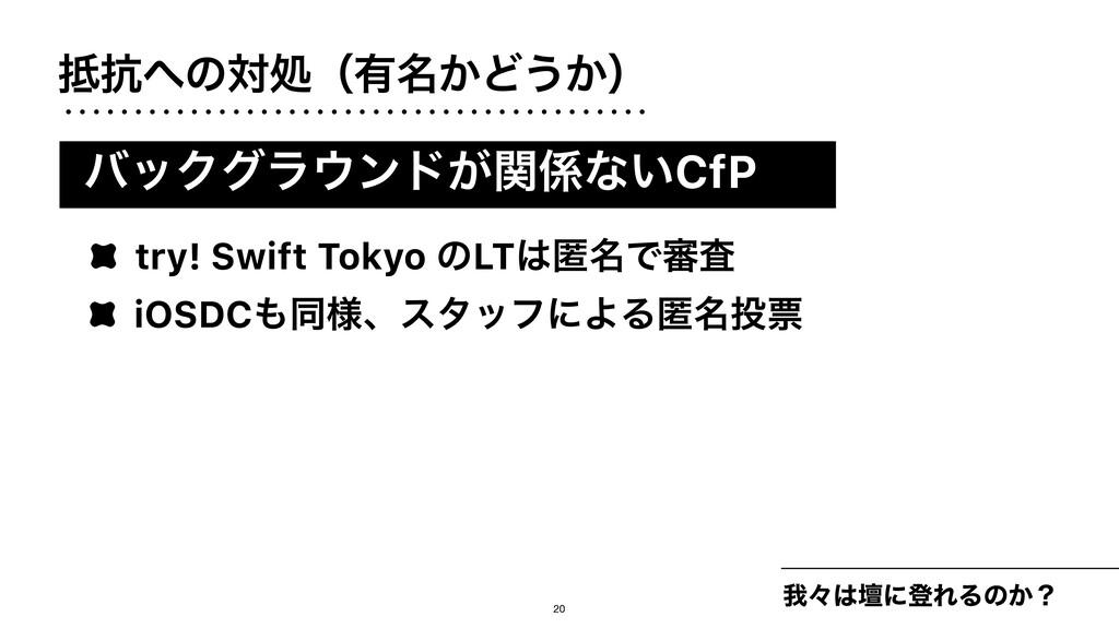 ߅ͷରॲʢ༗໊͔Ͳ͏͔ʣ զʑஃʹొΕΔͷ͔ʁ try! Swift Tokyo ͷLT...