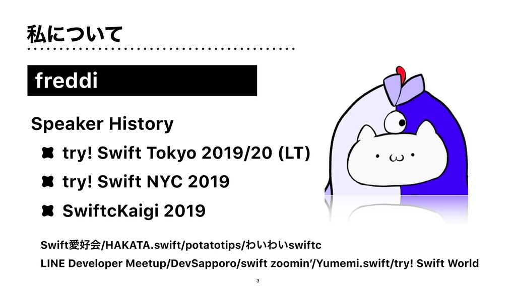 ࢲʹ͍ͭͯ Speaker History try! Swift Tokyo 2019/20 ...
