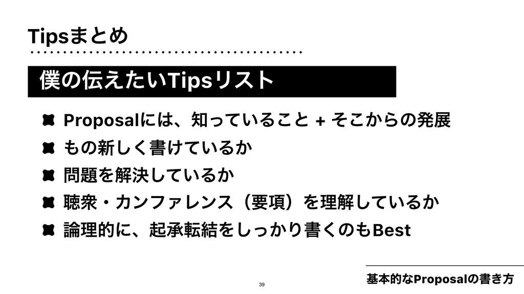Tips·ͱΊ جຊతͳProposalͷॻ͖ํ ͷ͍͑ͨTipsϦετ 39 Propo...