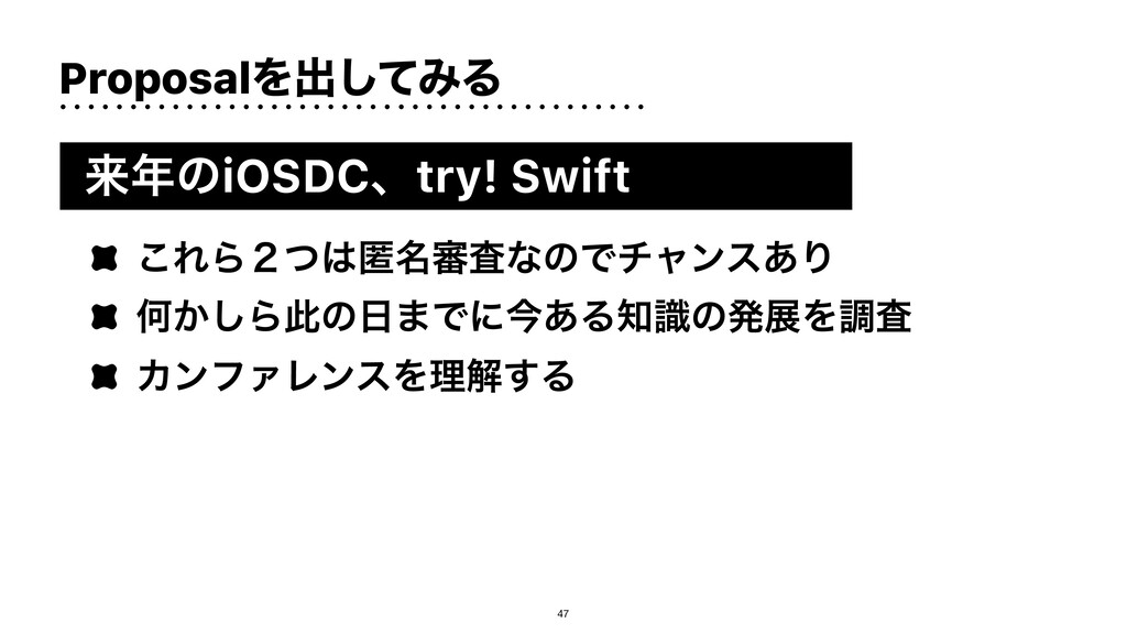 ProposalΛग़ͯ͠ΈΔ དྷͷiOSDCɺtry! Swift ͜ΕΒ̎ͭಗ໊৹ࠪͳͷ...