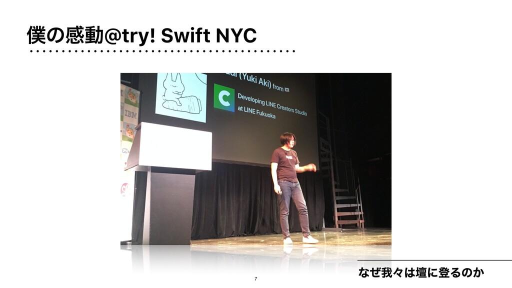 ͷײಈ@try! Swift NYC ͳͥզʑஃʹొΔͷ͔ 7