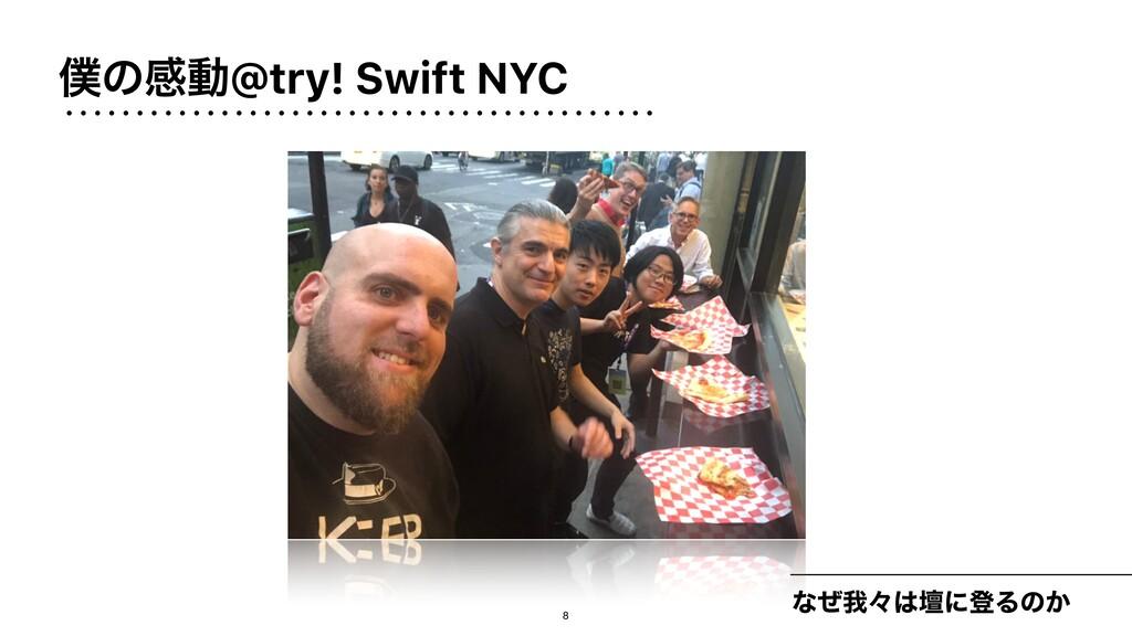 ͷײಈ@try! Swift NYC ͳͥզʑஃʹొΔͷ͔ 8