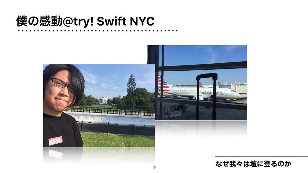 ͷײಈ@try! Swift NYC ͳͥզʑஃʹొΔͷ͔ 10