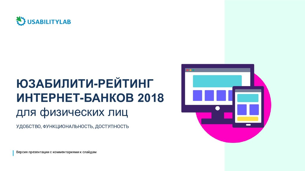 ЮЗАБИЛИТИ-РЕЙТИНГ ИНТЕРНЕТ-БАНКОВ 2018 для физи...
