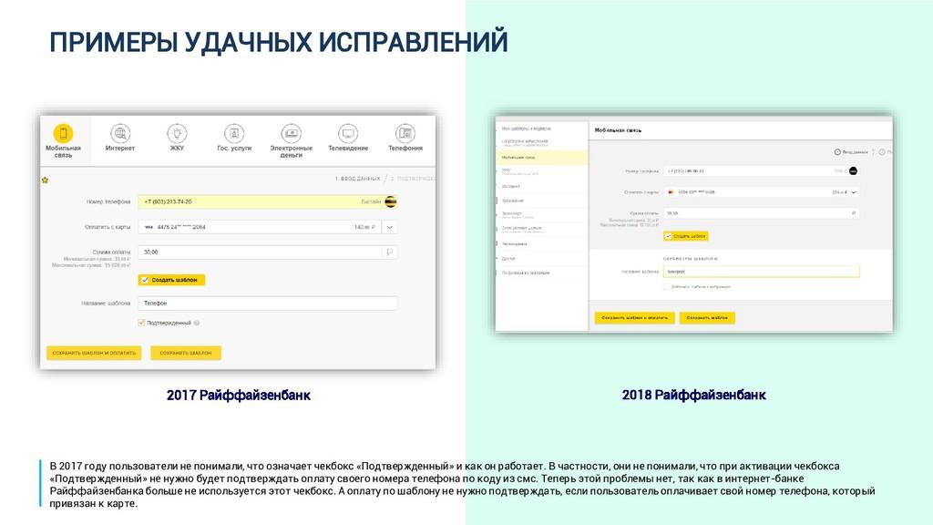 ПРИМЕРЫ УДАЧНЫХ ИСПРАВЛЕНИЙ 2017 Райффайзенбанк...
