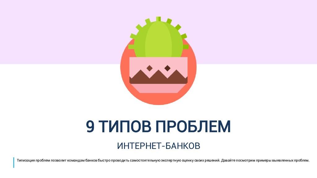 9 ТИПОВ ПРОБЛЕМ ИНТЕРНЕТ-БАНКОВ Типизация пробл...