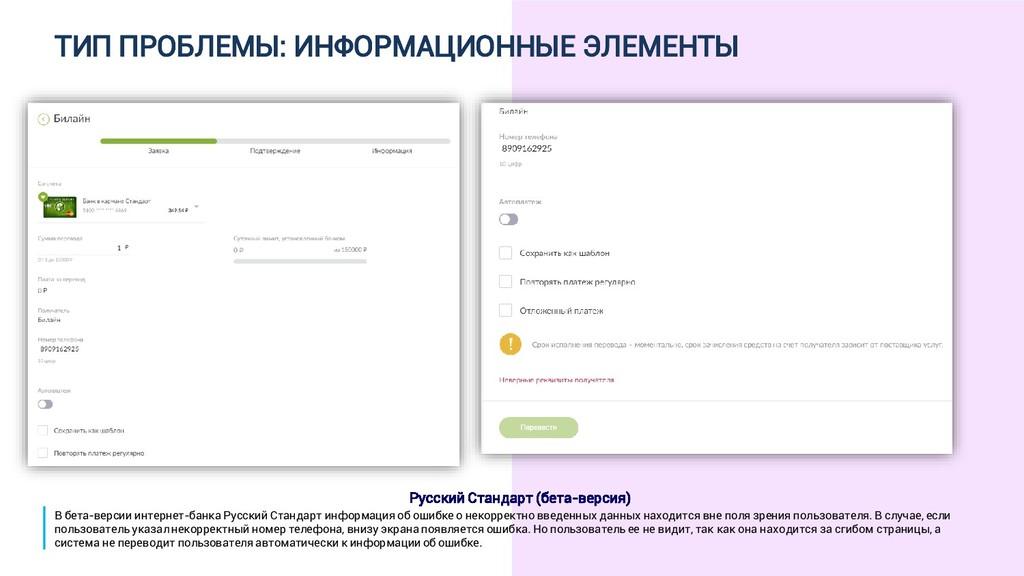 ТИП ПРОБЛЕМЫ: ИНФОРМАЦИОННЫЕ ЭЛЕМЕНТЫ Русский С...