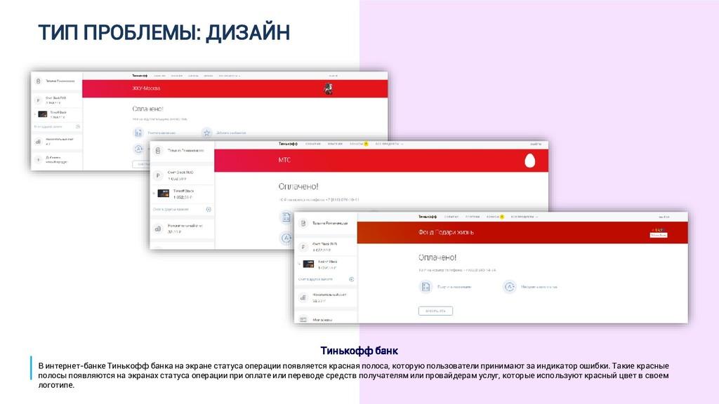 ТИП ПРОБЛЕМЫ: ДИЗАЙН Тинькофф банк В интернет-б...