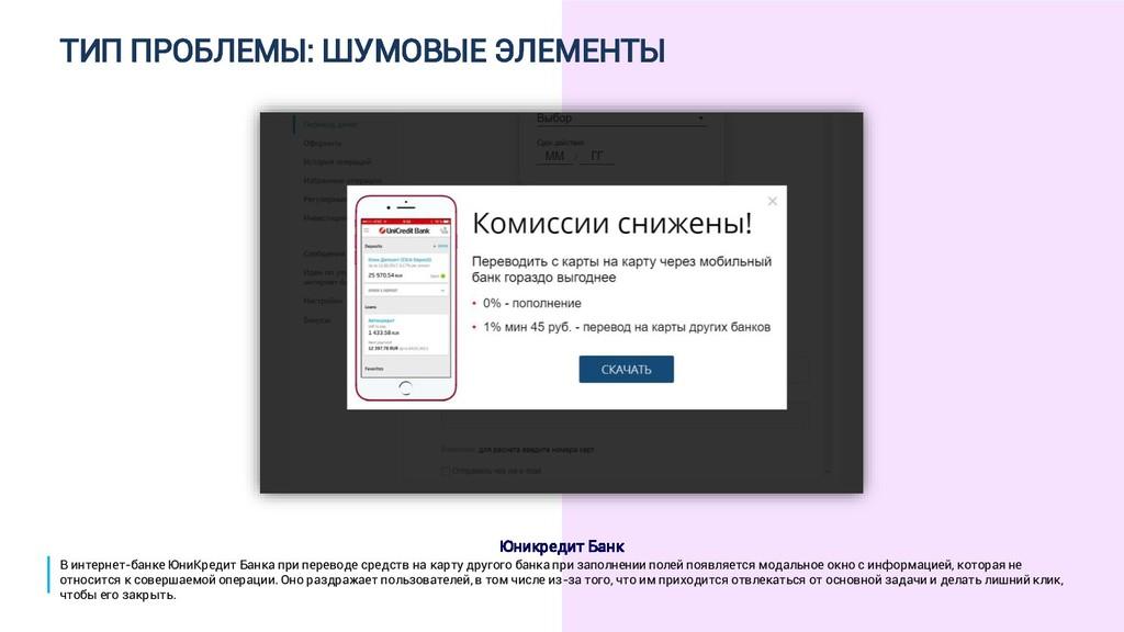 ТИП ПРОБЛЕМЫ: ШУМОВЫЕ ЭЛЕМЕНТЫ Юникредит Банк В...