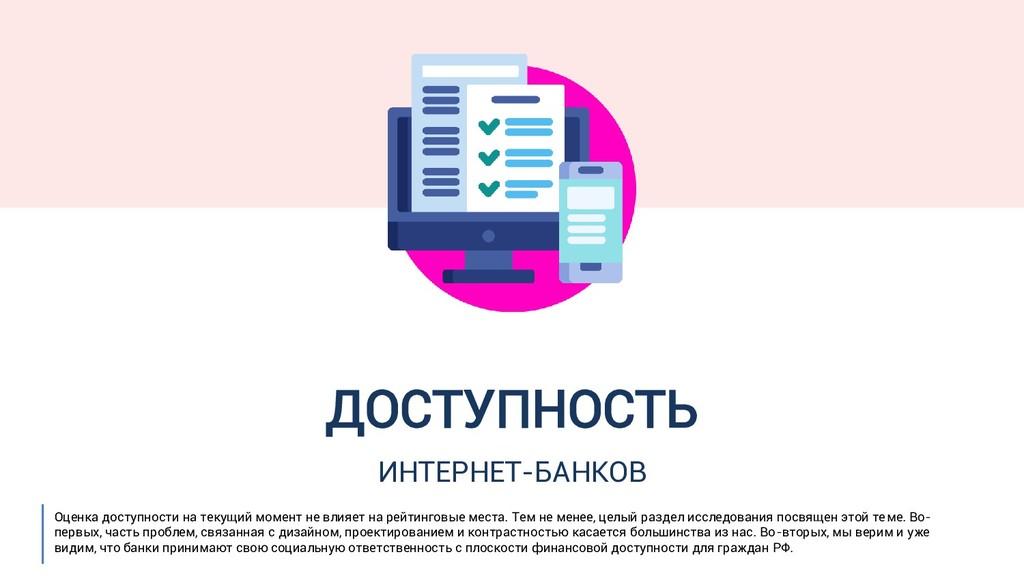 ДОСТУПНОСТЬ ИНТЕРНЕТ-БАНКОВ Оценка доступности ...