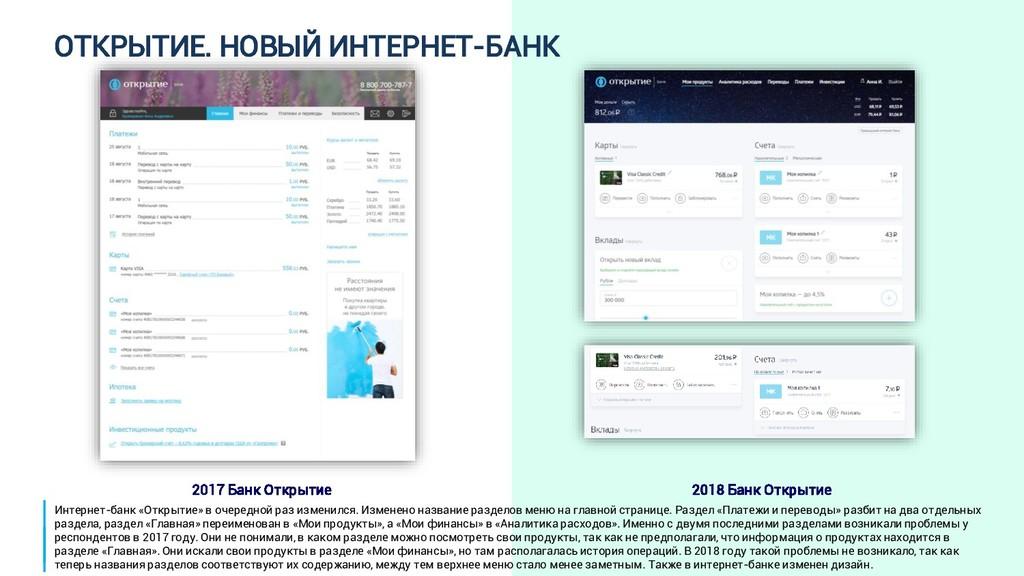 ОТКРЫТИЕ. НОВЫЙ ИНТЕРНЕТ-БАНК 2017 Банк Открыти...