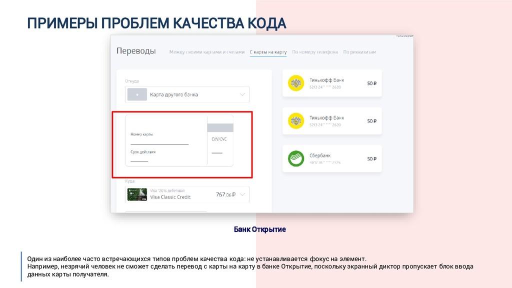ПРИМЕРЫ ПРОБЛЕМ КАЧЕСТВА КОДА Банк Открытие Оди...