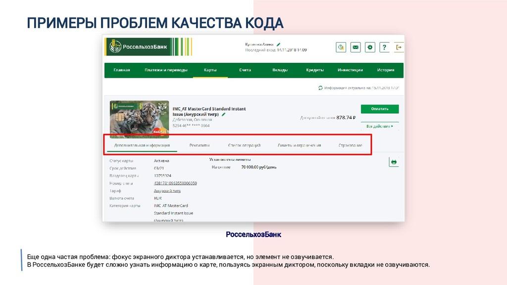 ПРИМЕРЫ ПРОБЛЕМ КАЧЕСТВА КОДА РоссельхозБанк Ещ...