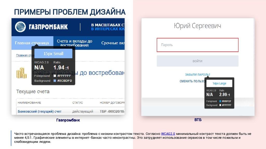 ПРИМЕРЫ ПРОБЛЕМ ДИЗАЙНА Газпромбанк ВТБ Часто в...