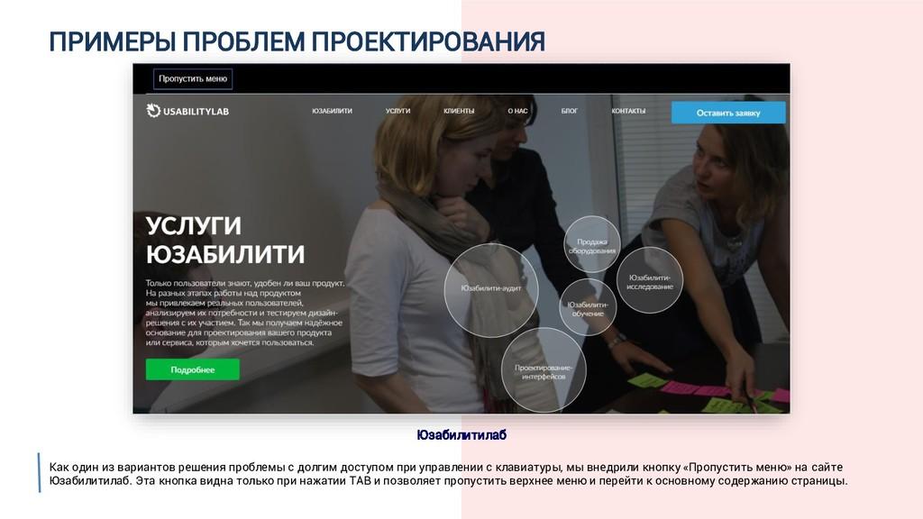 ПРИМЕРЫ ПРОБЛЕМ ПРОЕКТИРОВАНИЯ Юзабилитилаб Как...