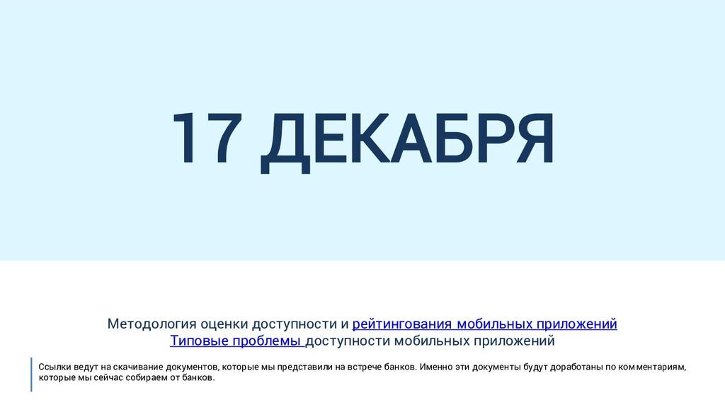 17 ДЕКАБРЯ Методология оценки доступности и рей...