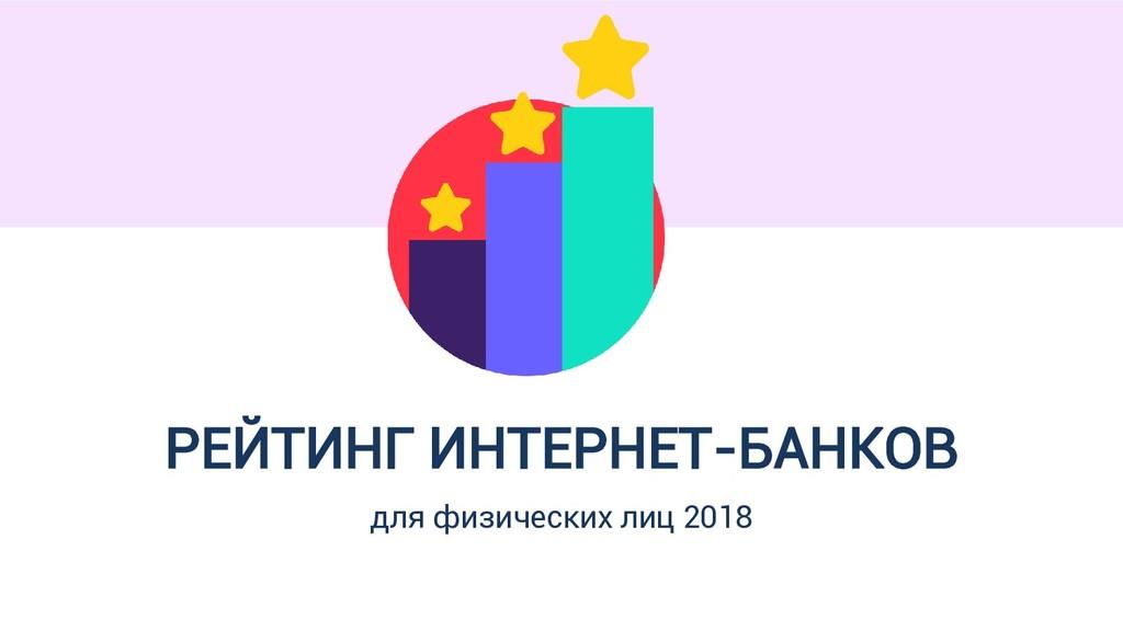 РЕЙТИНГ ИНТЕРНЕТ-БАНКОВ для физических лиц 2018