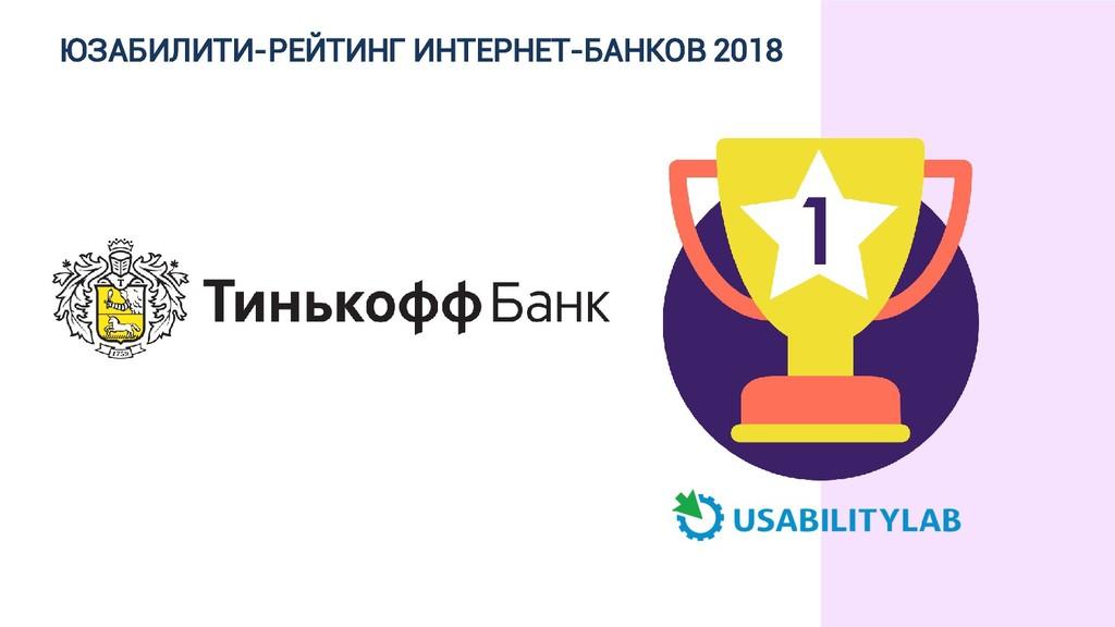 ЮЗАБИЛИТИ-РЕЙТИНГ ИНТЕРНЕТ-БАНКОВ 2018