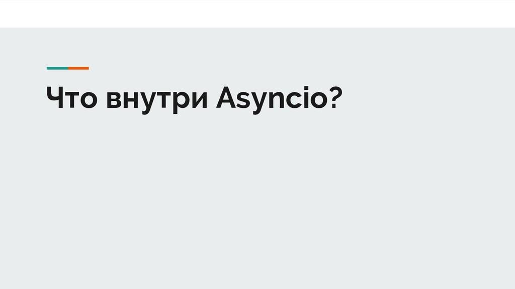 Что внутри Asyncio?