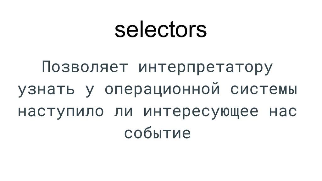 selectors Позволяет интерпретатору узнать у опе...