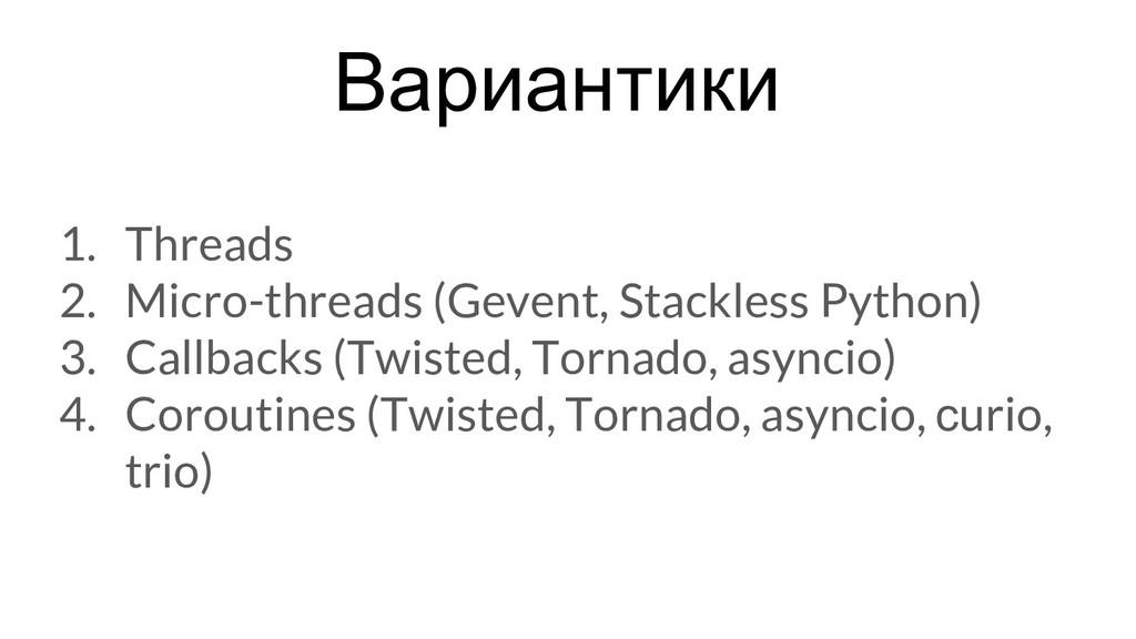 Вариантики 1. Threads 2. Micro-threads (Gevent,...