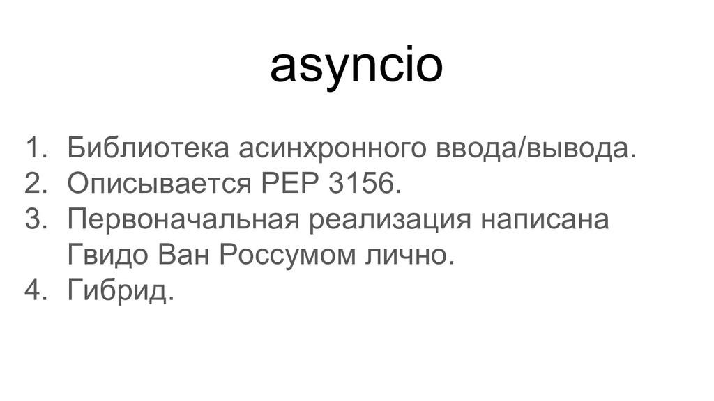 asyncio 1. Библиотека асинхронного ввода/вывода...