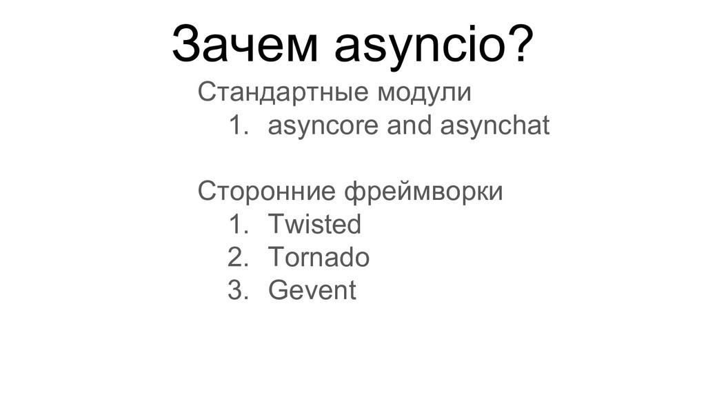 Зачем asyncio? Стандартные модули 1. asyncore a...