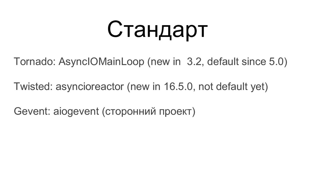 Стандарт Tornado: AsyncIOMainLoop (new in 3.2, ...