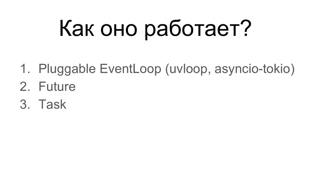Как оно работает? 1. Pluggable EventLoop (uvloo...