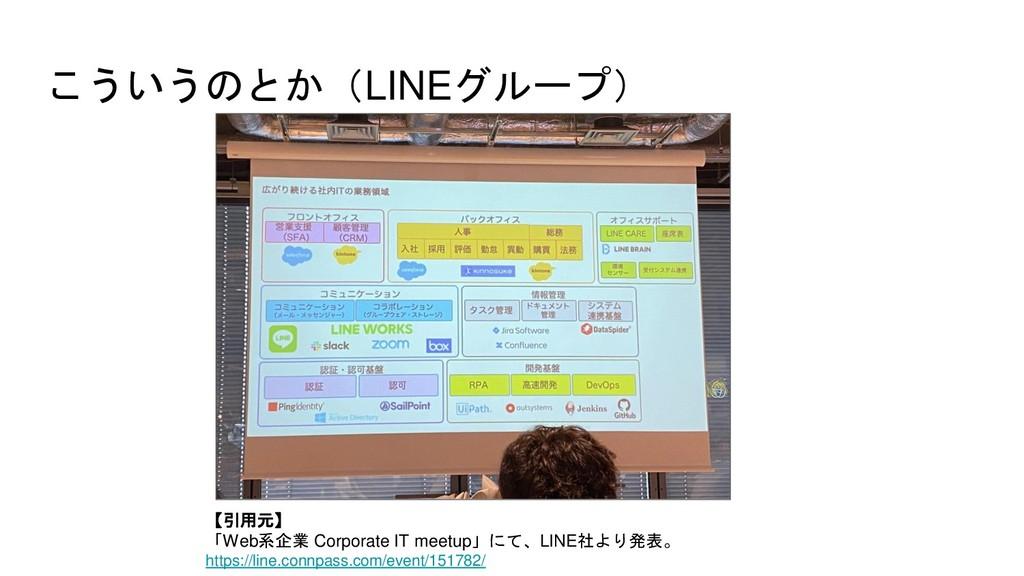 こういうのとか(LINEグループ) 【引用元】 「Web系企業 Corporate IT me...