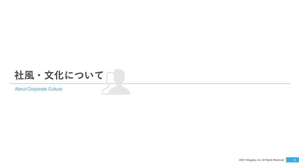 2021 Kikagaku, Inc. All Rights Reserved 18 社風・文...