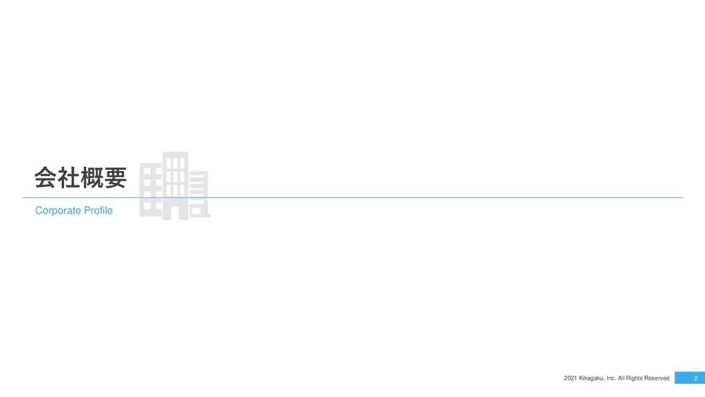 2021 Kikagaku, Inc. All Rights Reserved 2 会社概要 ...